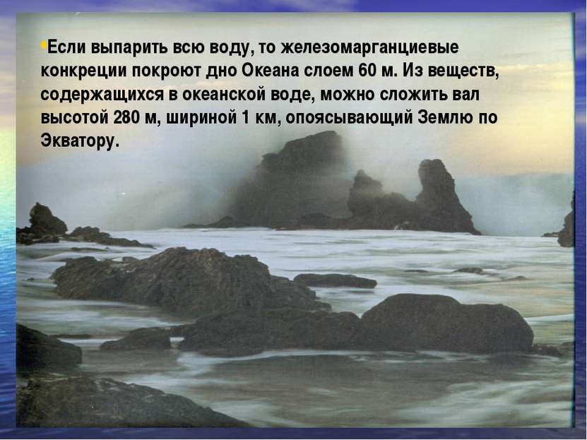 Если выпарить всю воду, то железомарганциевые конкреции покроют дно Океана сл...