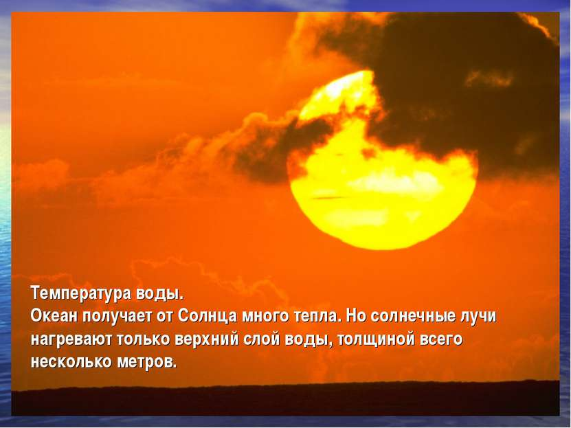 Температура воды. Океан получает от Солнца много тепла. Но солнечные лучи наг...