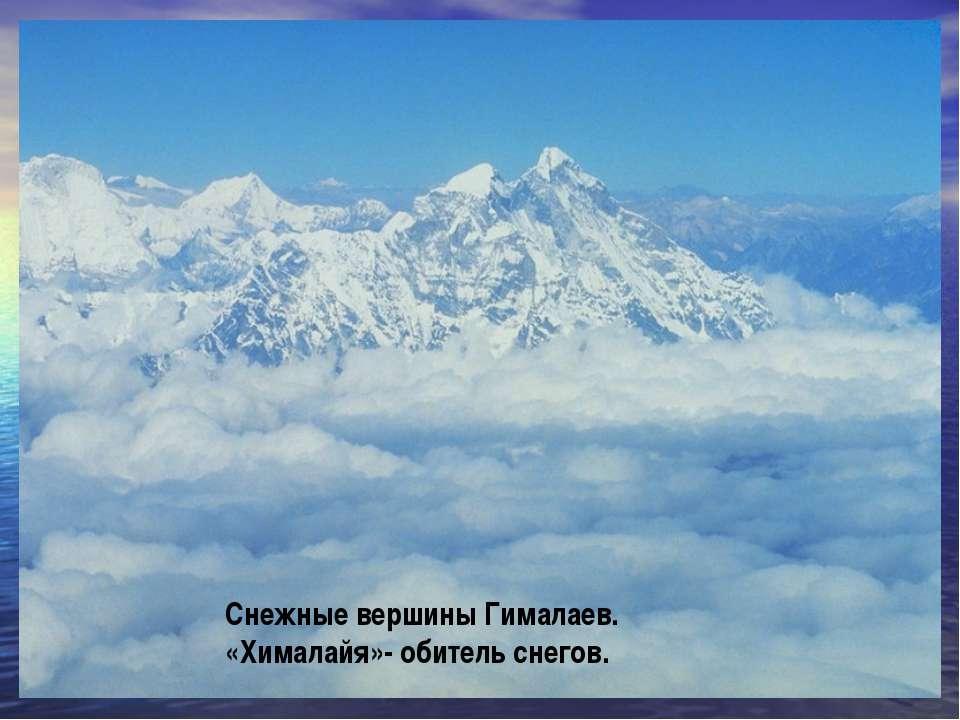 Снежные вершины Гималаев. «Хималайя»- обитель снегов.
