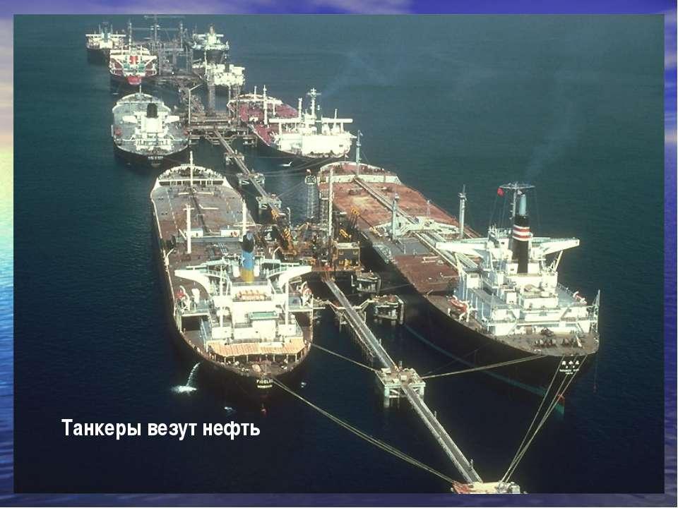 Танкеры везут нефть