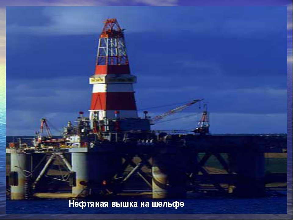 Нефтяная вышка на шельфе