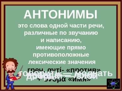 АНТОНИМЫ греч. αντί- «против» + όνομα «имя» это слова одной части речи, разли...