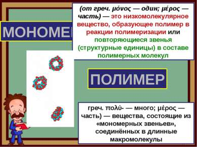 МОНОМЕР ПОЛИМЕР греч. πολύ- — много; μέρος — часть) — вещества, состоящие из ...
