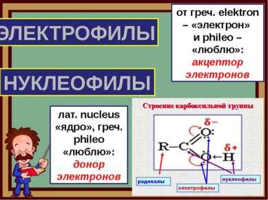ЭЛЕКТРОФИЛЫ НУКЛЕОФИЛЫ от греч. elektron – «электрон» и phileo – «люблю»: акц...