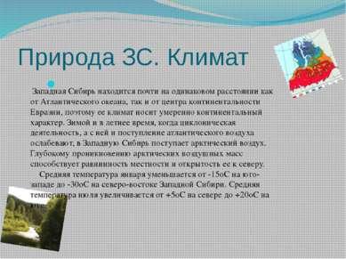 Природа ЗС. Климат Западная Сибирь находится почти на одинаковом расстоянии к...