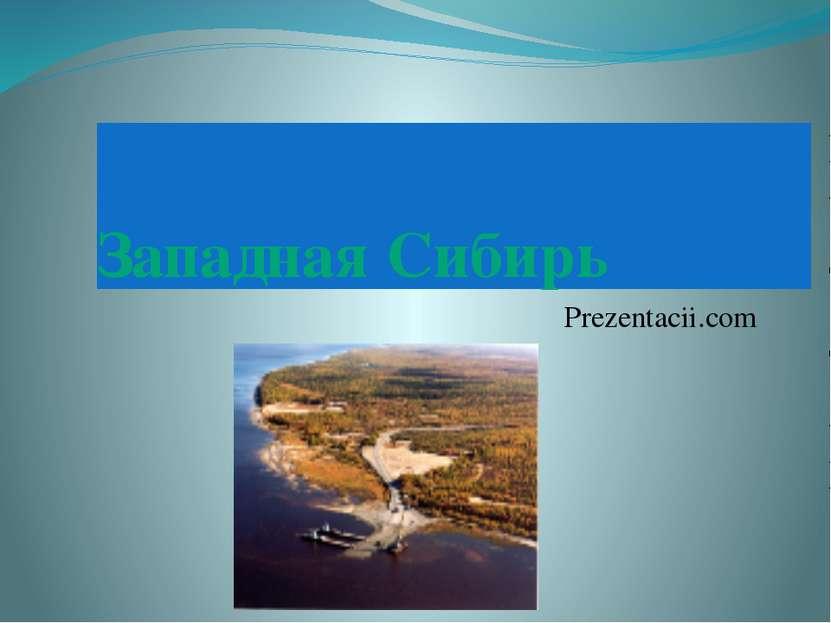 Западная Сибирь Prezentacii.com