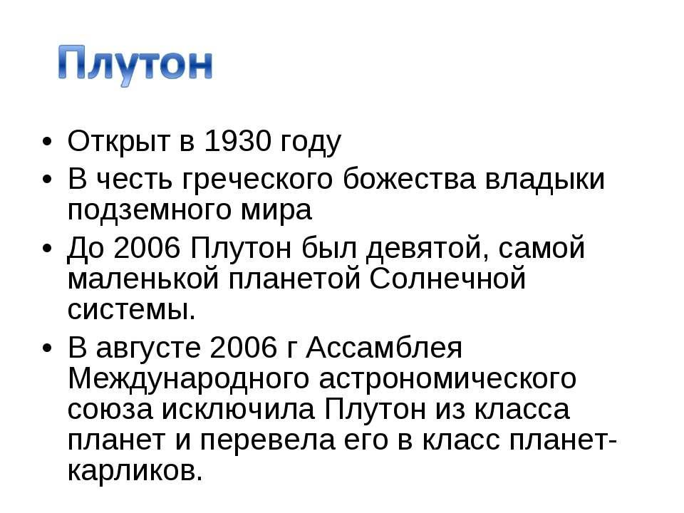 Открыт в 1930 году В честь греческого божества владыки подземного мира До 200...