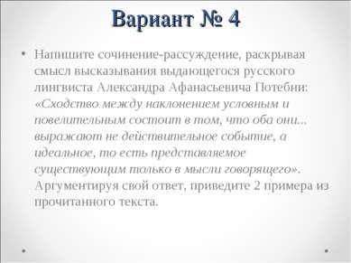 Вариант № 4 Напишите сочинение-рассуждение, раскрывая смысл высказывания выда...