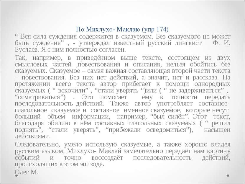 """По Михлухо- Маклаю (упр 174) """" Вся сила суждения содержится в сказуемом. Без ..."""