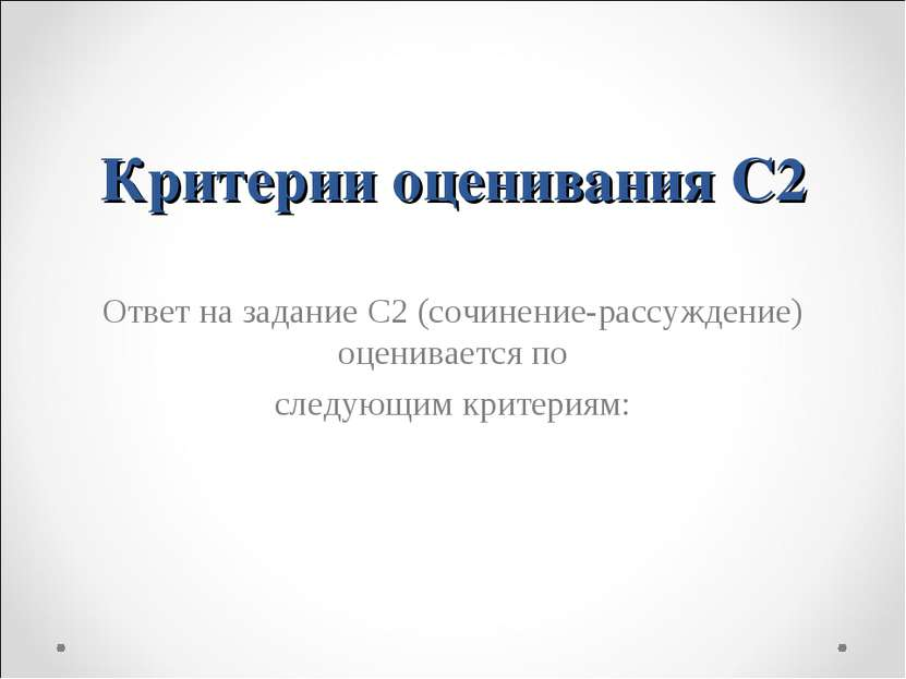 Критерии оценивания С2 Ответ на задание С2 (сочинение-рассуждение) оцениваетс...