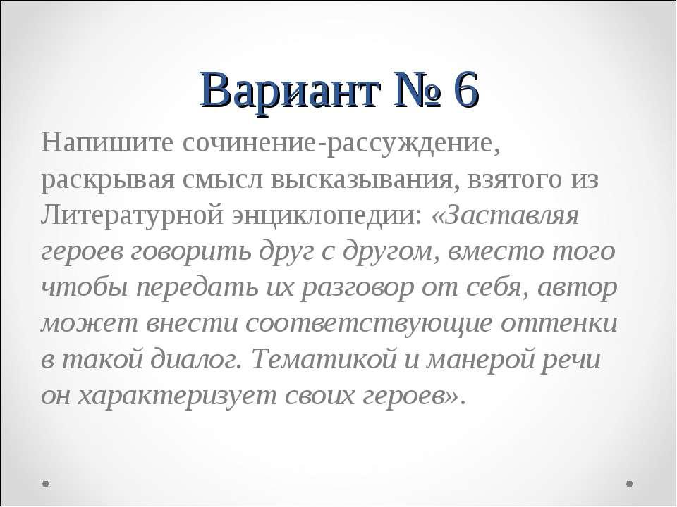 Вариант № 6 Напишите сочинение-рассуждение, раскрывая смысл высказывания, взя...