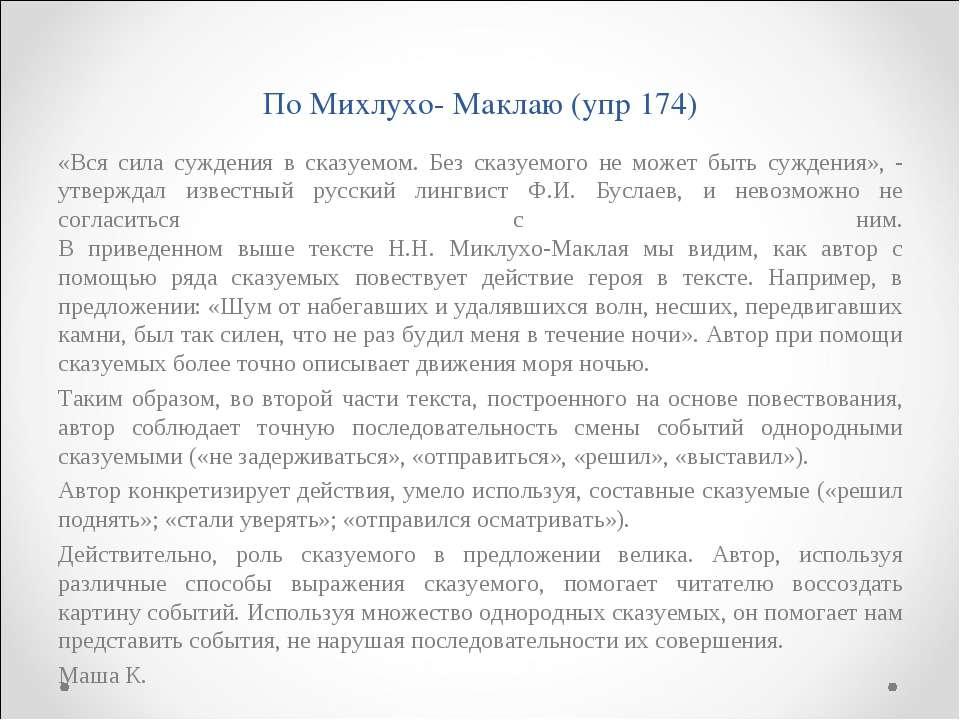 По Михлухо- Маклаю (упр 174) «Вся сила суждения в сказуемом. Без сказуемого н...