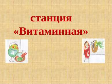 станция «Витаминная»я»