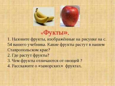 «Фукты». 1. Назовите фрукты, изображённые на рисунке на с. 54 вашего учебника...