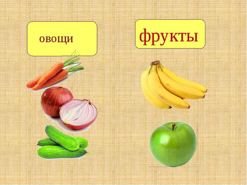 фрукты фрукты овощи фрукты