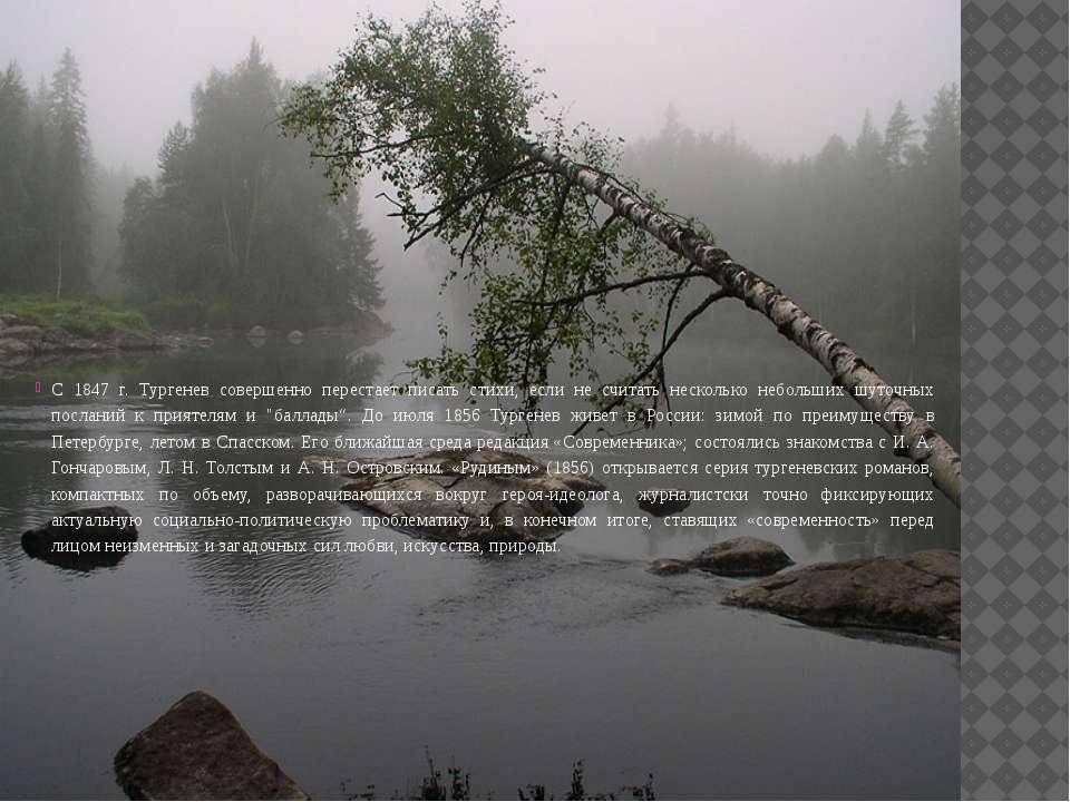 С 1847 г. Тургенев совершенно перестает писать стихи, если не считать несколь...