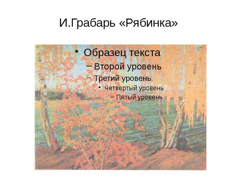 И.Грабарь «Рябинка»