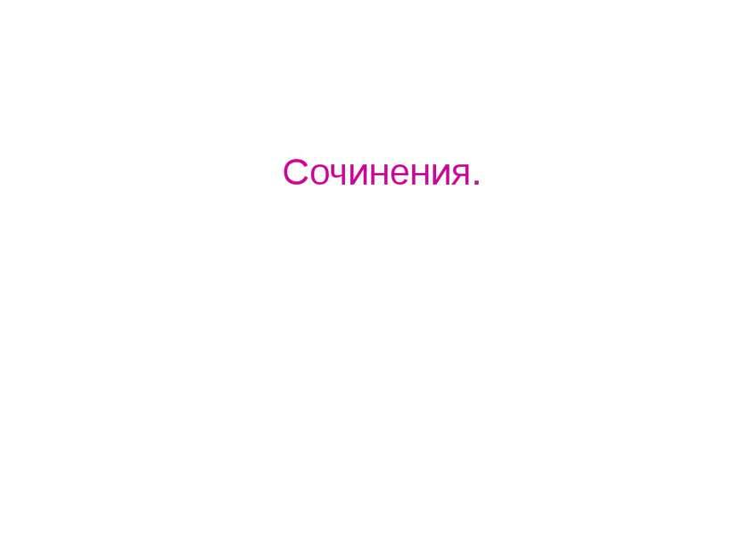 Сочинения.