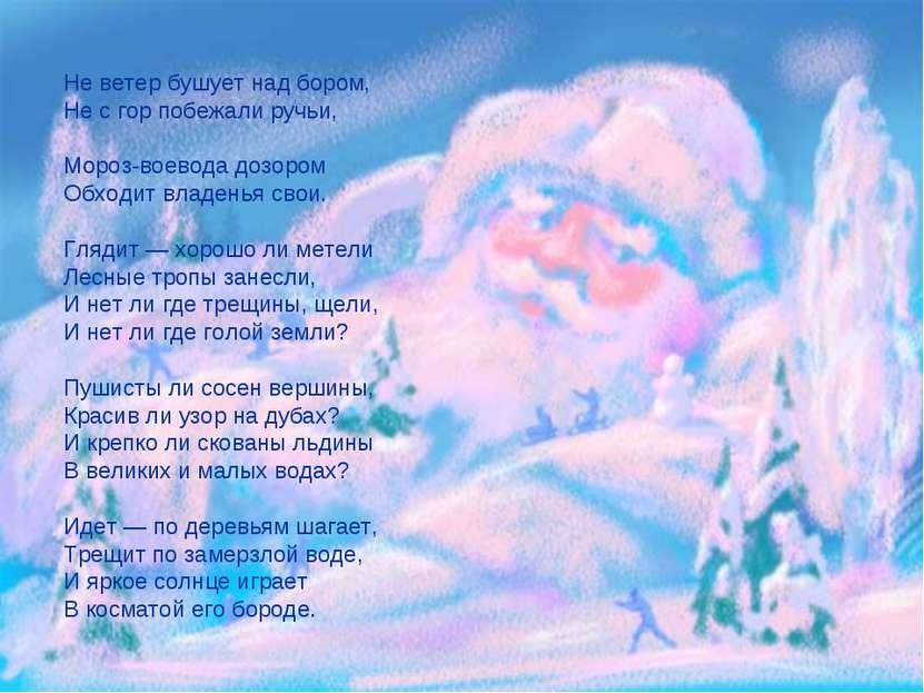 Не ветер бушует над бором, Не с гор побежали ручьи, Мороз-воевода дозором Обх...