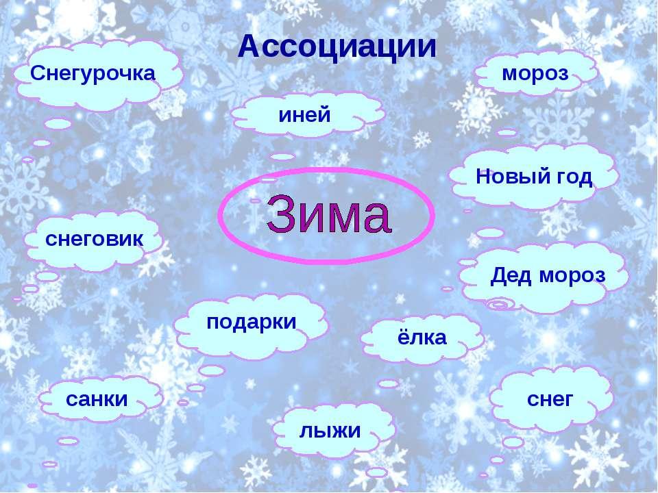 Ассоциации санки снеговик ёлка Новый год мороз Дед мороз Снегурочка иней пода...