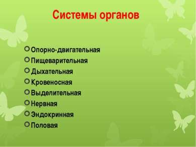 Системы органов Опорно-двигательная Пищеварительная Дыхательная Кровеносная В...