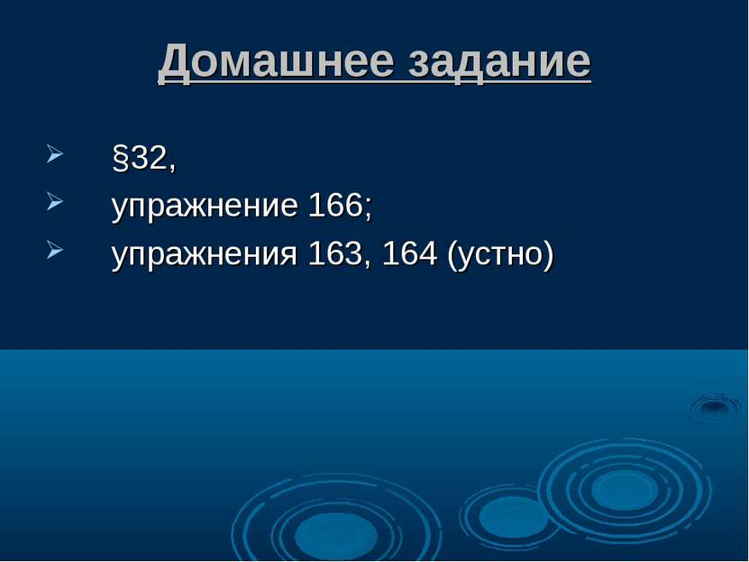 Домашнее задание §32, упражнение 166; упражнения 163, 164 (устно)