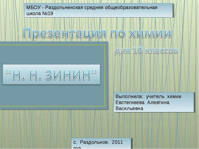 МБОУ - Раздольненская средняя общеобразовательная школа №19 Выполнила: учител...