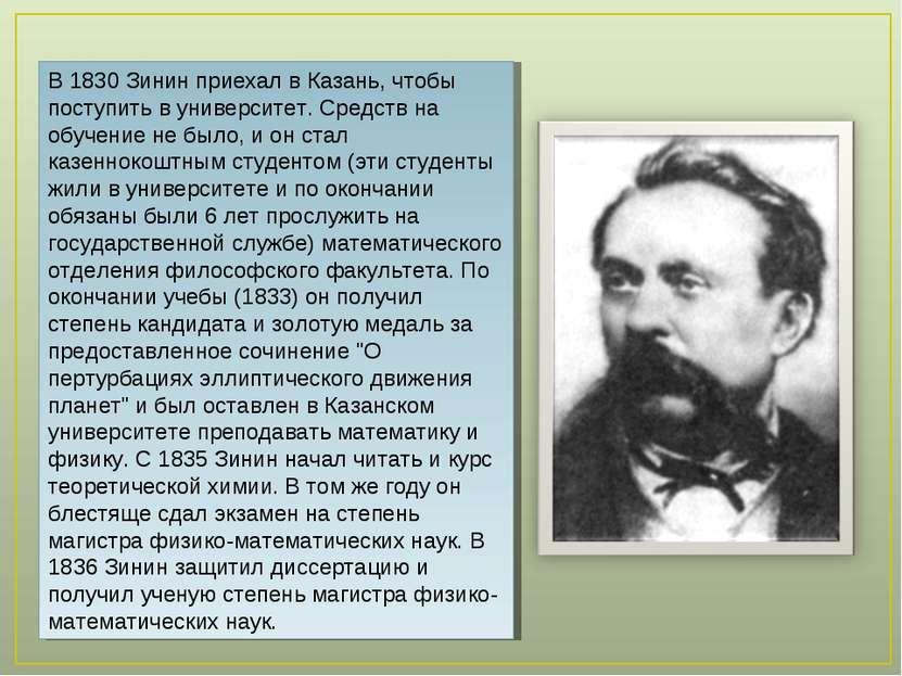 В 1830 Зинин приехал в Казань, чтобы поступить в университет. Средств на обуч...