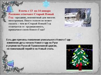 В ночь с 13 на 14 января Россияне отмечают Старый Новый Год - праздник, непон...