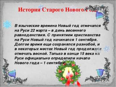История Старого Нового Года В языческие времена Новый год отмечался на Руси 2...
