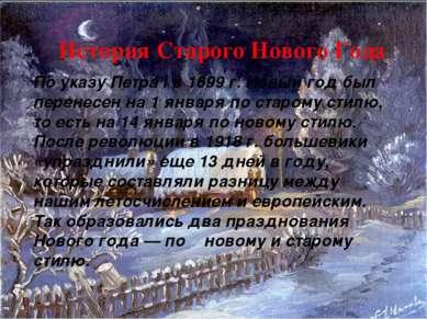История Старого Нового Года По указу Петра I в 1699 г. Новый год был перенесе...