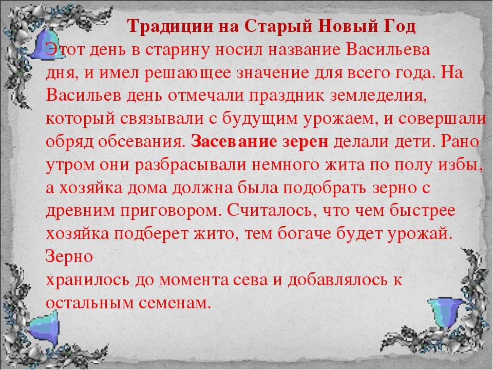 Традиции на Старый Новый Год Этот день в старину носил название Васильева дня...