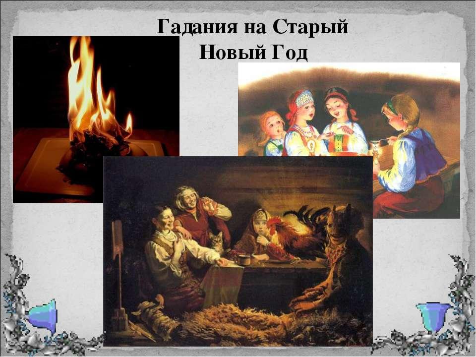 Гадания на Старый Новый Год