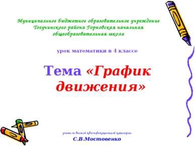Муниципальное бюджетное образовательное учреждение Тогучинского района Горнов...