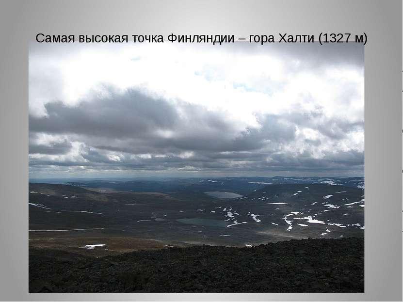 Самая высокая точка Финляндии – гора Халти (1327 м)