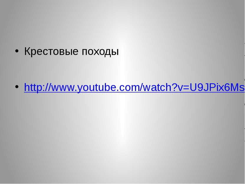 Крестовые походы http://www.youtube.com/watch?v=U9JPix6Ms5s
