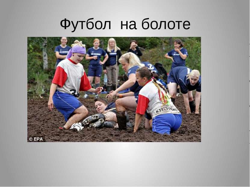 Футбол на болоте