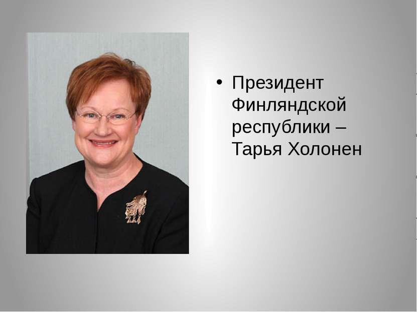 Президент Финляндской республики – Тарья Холонен