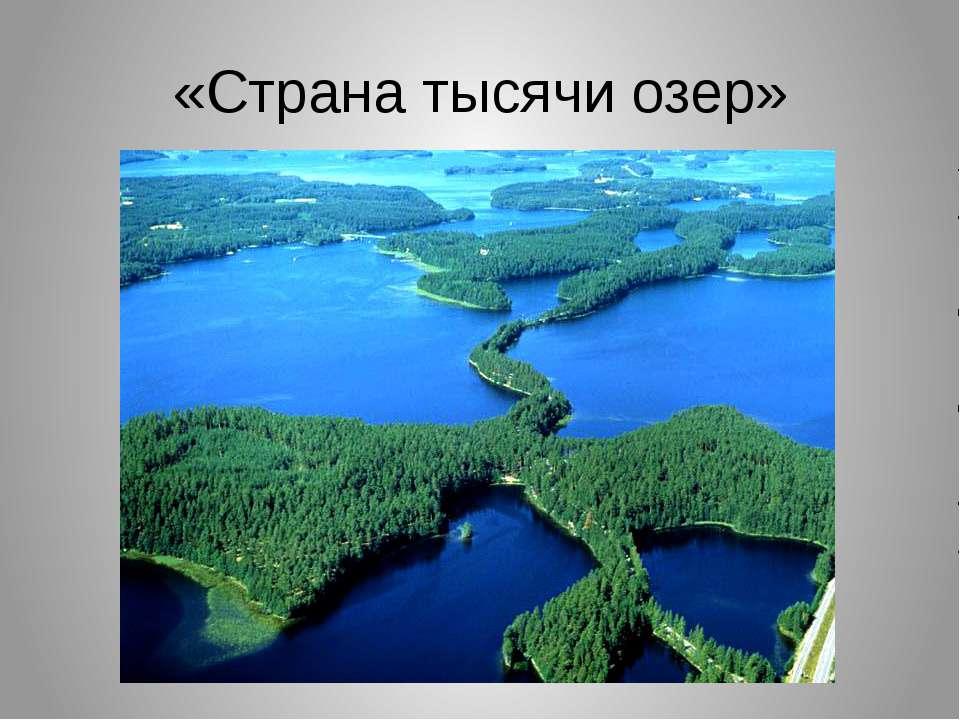 «Страна тысячи озер»