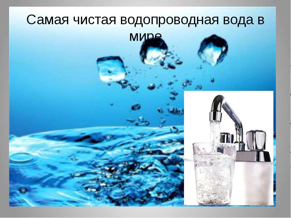 Самая чистая водопроводная вода в мире
