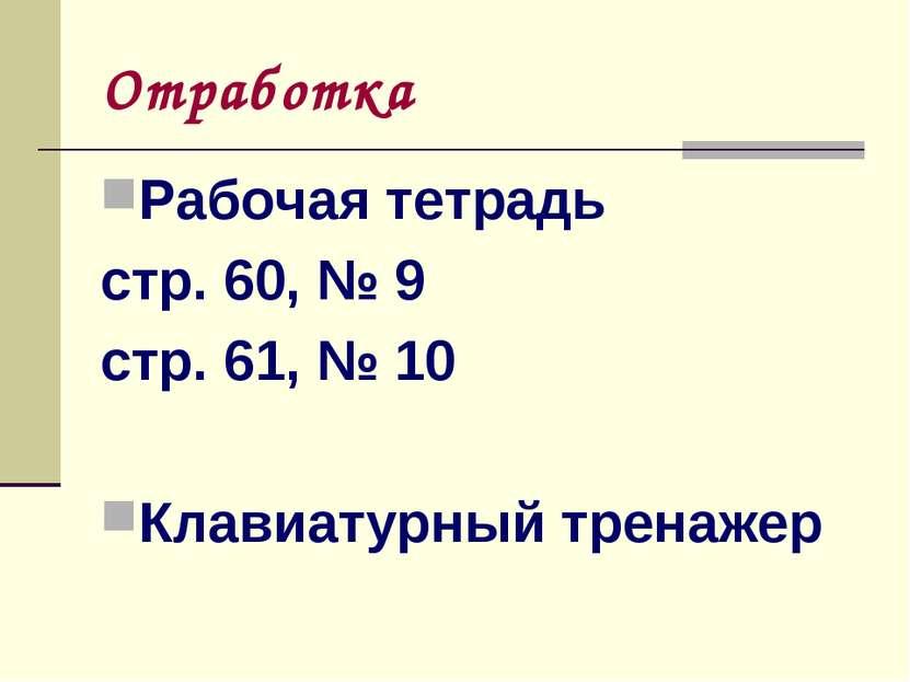 Отработка Рабочая тетрадь стр. 60, № 9 стр. 61, № 10 Клавиатурный тренажер