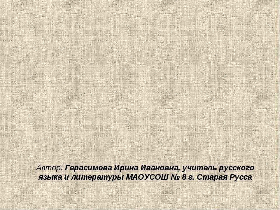 Автор: Герасимова Ирина Ивановна, учитель русского языка и литературы МАОУСОШ...