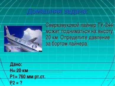 * Домашняя задача: Сверхзвуковой лайнер ТУ-244 может подниматься на высоту 20...