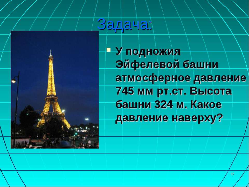 * Задача: У подножия Эйфелевой башни атмосферное давление 745 мм рт.ст. Высот...