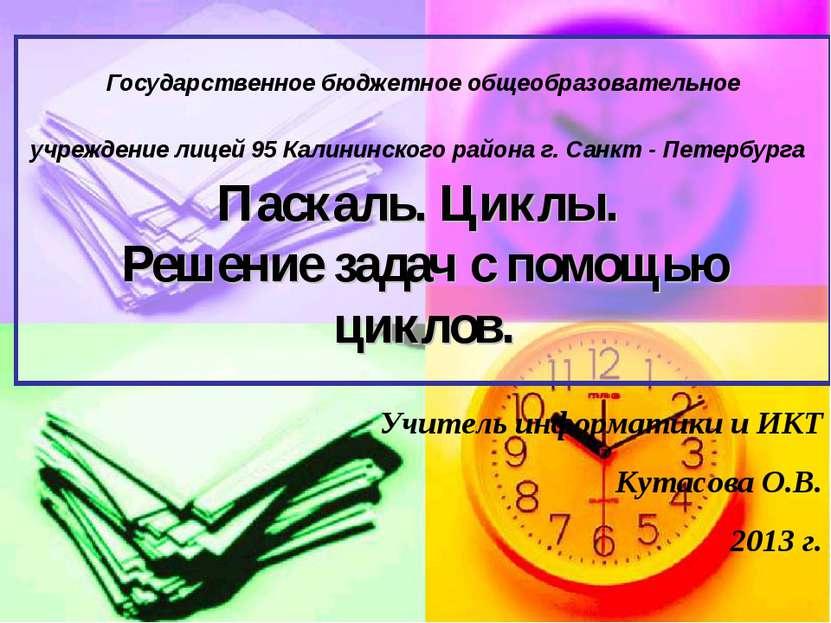 Государственное бюджетное общеобразовательное учреждение лицей 95 Калининског...