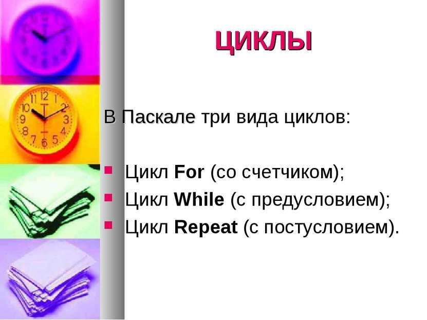 ЦИКЛЫ В Паскале три вида циклов: Цикл For (со счетчиком); Цикл While (с преду...