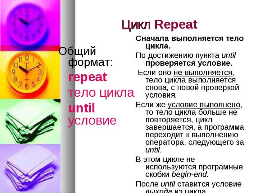 Цикл Repeat Общий формат: repeat тело цикла until условие Сначала выполняется...