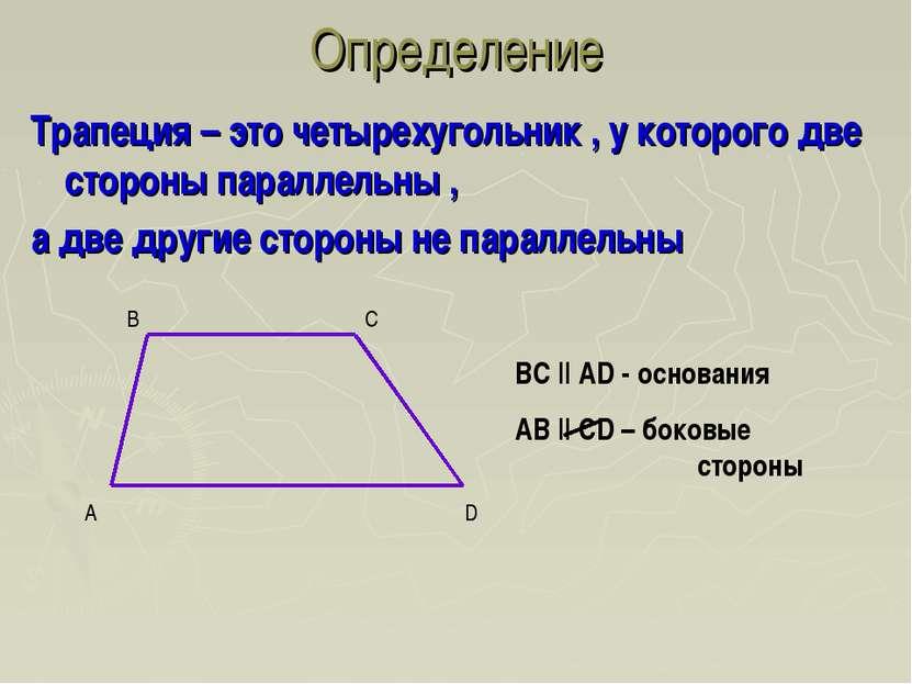 Трапеция – это четырехугольник , у которого две стороны параллельны , а две д...