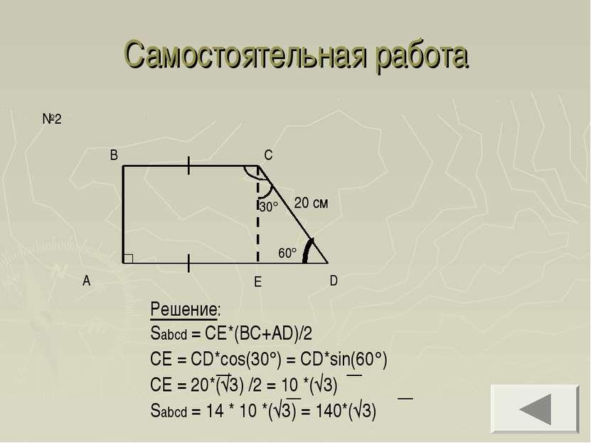 Самостоятельная работа A D B C №2 Решение: Sabcd = CE*(BC+AD)/2 CE = CD*cos(3...