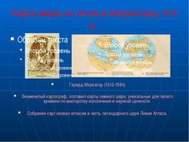 Карта мира из атласа Меркатора, XVI в. Герард Меркатор (1512-1594) Знаменитый...